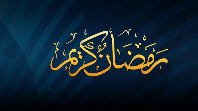Rüyada Ramazan Ayında Olduğunu Görmek