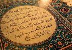 Rüyada Fatiha Suresini Okumak
